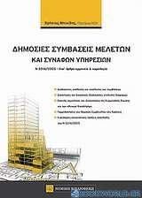 Δημόσιες συμβάσεις μελετών και συναφών υπηρεσιών
