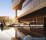 Νέο Μουσείο Ακρόπολης