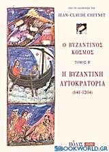 Ο βυζαντινός κόσμος: Η Βυζαντινή Αυτοκρατορία (641-1204)