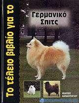 Το τέλειο βιβλίο για το Γερμανικό Σπιτς