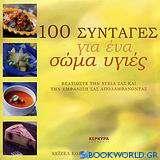100 συνταγές για ένα σώμα υγιές