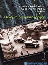 Πόλη και κινηματογράφος