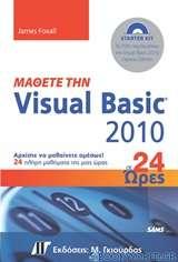 Μάθετε την Visual Basic 2010 σε 24 ώρες