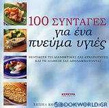 100 συνταγές για ένα πνεύμα υγιές