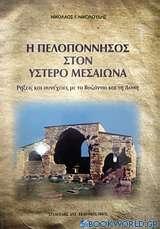 Η Πελοπόννησος στον ύστερο μεσαίωνα