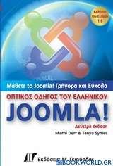 Οπτικός οδηγός του ελληνικού Joomla