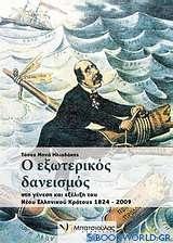 Ο εξωτερικός δανεισμός στη γένεση και εξέλιξη του νέου ελληνικού κράτους 1824-2009