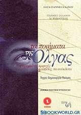 Τα ποιήματα της Όλγας