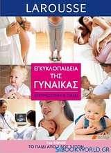 Εγκυμοσύνη και παιδί: Το παιδί από 1 έως 3 μηνών