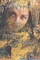 Η Ιουλιέττα του φθινοπώρου