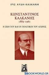 Κωνσταντίνος Καλκάνης (1885-1961)