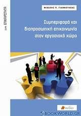 Συμπεριφορά και διαπροσωπική επικοινωνιά στον εργασιακό χώρο