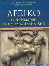 Λεξικό των ρημάτων της αρχαίας ελληνικής