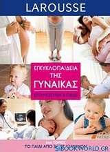 Εγκυμοσύνη και παιδί: Το παιδί από 3 έως 12 μηνών