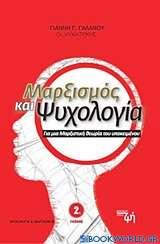 Μαρξισμός και ψυχολογία
