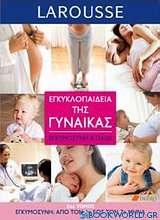 Εγκυμοσύνη και παιδί: Εγκυμοσύνη από τον 4ο έως τον 7ο μήνα