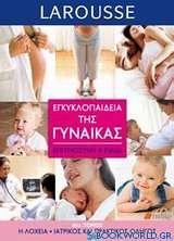 Εγκυμοσύνη και παιδί: Η λοχεία, ιατρικός και πρακτικός οδηγός