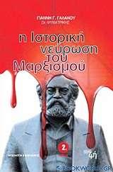 Η ιστορική νεύρωση του μαρξισμού