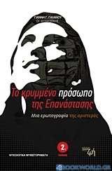 Το κρυμμένο πρόσωπο της επανάστασης