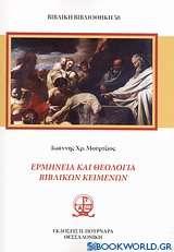 Ερμηνεία και θεολογία βιβλικών κειμένων