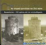 Ημερολόγιο δύο ετών 2012 2013: Θεσσαλονίκη, 100 χρόνια από την απελευθέρωση