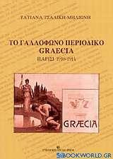 Το γαλλόφωνο περιοδικό Graecia