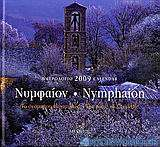 Ημερολόγιο 2009: Νυμφαίον