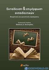 Εκπαίδευση και επιμόρφωση εκπαιδευτικών