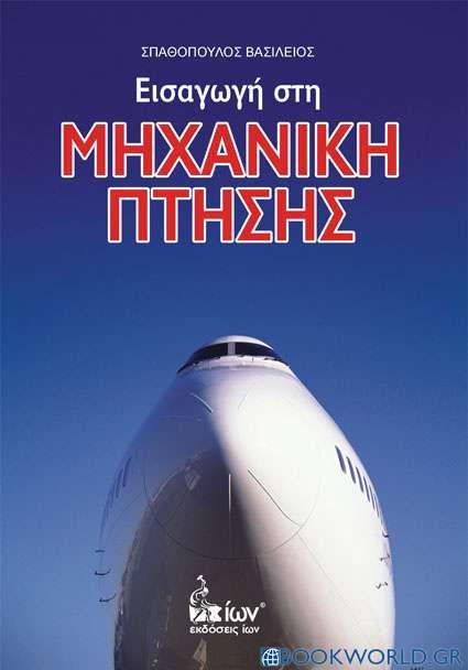 Εισαγωγή στη μηχανική πτήσης