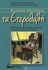 Ελληνικής λογοτεχνίας: Τα ετεροθαλή