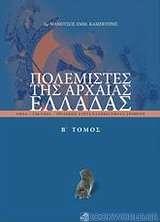 Πολεμιστές της αρχαίας Ελλάδας