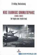 Νέος ελληνικός κινηματογράφος 1965-1981