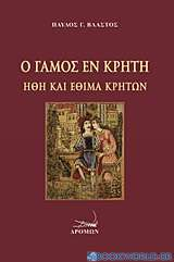 Ο γάμος εν Κρήτη