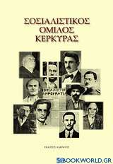 Σοσιαλιστικός Όμιλος Κέρκυρας