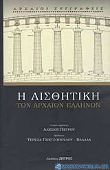 Η αισθητική των αρχαίων Ελλήνων