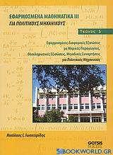Εφαρμοσμένα μαθηματικά ΙΙΙ για πολιτικούς μηχανικούς
