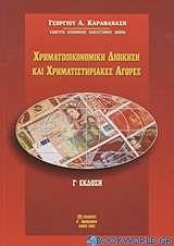 Χρηματοοικονομική διοίκηση και χρηματιστηριακές αγορές