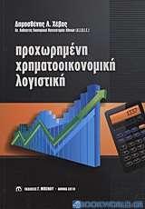 Προχωρημένη χρηματοοικονομική λογιστική