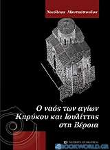 Ο ναός των αγίων Κηρύκου και Ιουλίττης στη Βέροια
