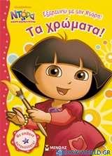 Ντόρα η μικρή εξερευνήτρια - Εξερευνώ με την Ντόρα: Τα χρώματα