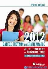 Οδηγός σπουδών και επαγγέλματος 2012