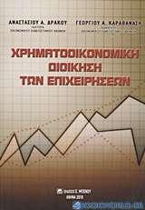 Χρηματοοικονομική διοίκηση των επιχειρήσεων
