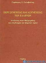 Περί συνέχειας και ασυνέχειας των Ελλήνων
