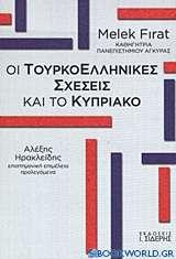 Οι τουρκοελληνικές σχέσεις και το Κυπριακό