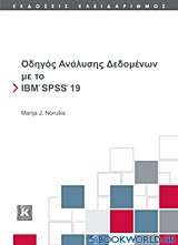 Οδηγός ανάλυσης δεδομένων με το IBM SPSS 19