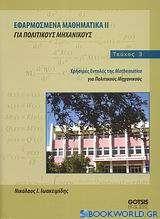 Εφαρμοσμένα μαθηματικά ΙΙ για πολιτικούς μηχανικούς