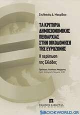 Τα κριτήρια δημοσιονομικής πειθαρχίας στην οικοδόμηση της ευρωζώνης