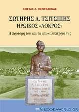 Σωτήρης Λ. Τσιτσιπής, ηρωϊκός Λοκρός