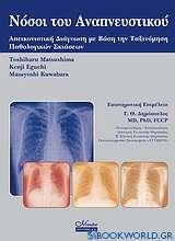 Νόσοι του αναπνευστικού