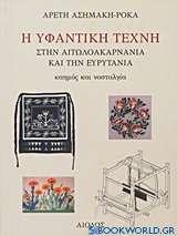 Η υφαντική τέχνη στην Αιτωλοακαρνανία και την Ευρυτανία